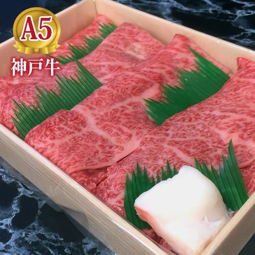 A5神戸牛お試しすき焼きセット