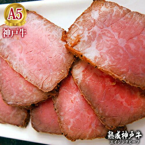 神戸セレクション認定神戸牛「3重奏のローストビーフ