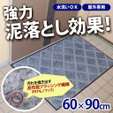 Excluding Hokkaido and Okinawa and remote islands and dirt off strong! 6 mm flat plain Matt adsorption door mat 60 x 90 cm (made in Japan) outdoors only