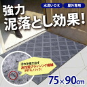 Excluding Hokkaido and Okinawa and remote islands and dirt off strong! 6 mm flat plain Matt adsorption door mat 75 x 90 cm (made in Japan) outdoors only