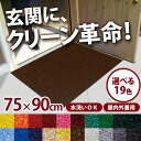 Excellent water absorption (excluding Hokkaido and Okinawa and remote islands), stain remover universal door mat standard Matt eco-75x90cm plain (made in Japan) indoor and indoor / outdoor cum for
