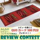 Wash+dry ( washanddry ) (excluding Hokkaido and Okinawa and remote islands) Hot Chili thin, sturdy washable kitchen mat 60 x 180cm屋 in and outdoor use