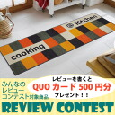 (Excluding Hokkaido and Okinawa and remote islands) wash+dry (wash and dry) @kitchen orange thin, sturdy washable kitchen mat 60 x 180cm屋 in and outdoor use
