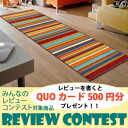 Wash+dry (excluding Hokkaido and Okinawa and remote islands) ( washanddry ) Stripes burnt orange thin, sturdy washable kitchen mats 60x180cm in indoor and outdoor combined