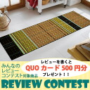 (Excluding Hokkaido and Okinawa and remote islands) wash+dry (wash and dry) Modern Rattan thin, sturdy washable kitchen mats 60x180cm in indoor and outdoor combined