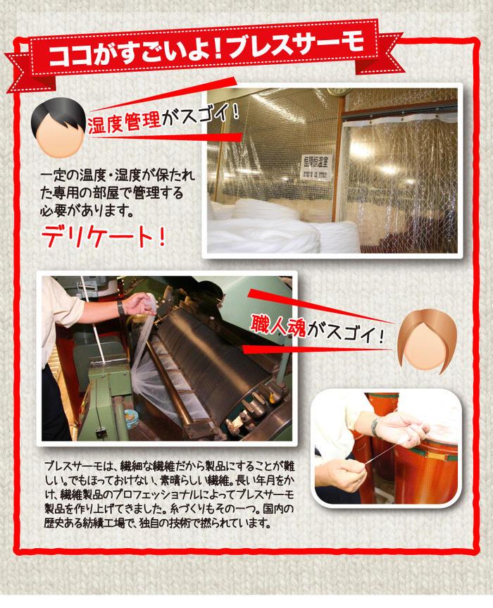 一定の温度湿度が保たれた専用の部屋で管理する必要があります。長い年月をかけ、繊維製品のプロフェッショナルによってブレスサーモ製品を作り上げてきた。