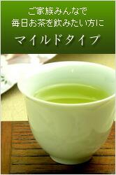 煎茶 胡蝶の夢