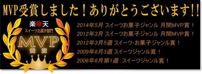 MVP受賞履歴