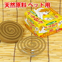 Natural pyrethrum used dog mosquito repellent coils ペットロング 30 volume