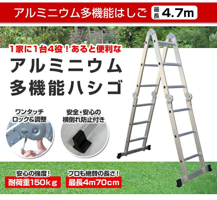 多機能はしご・脚立4.7mのタイトル