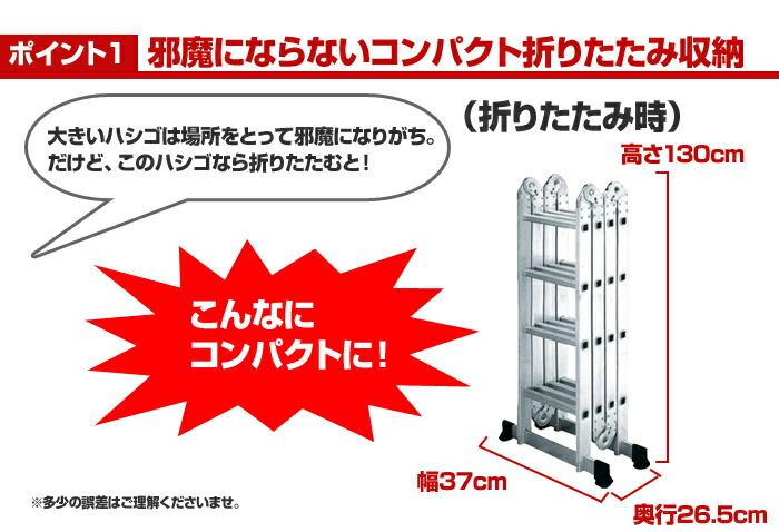 多機能はしご・脚立4.7mの仕様