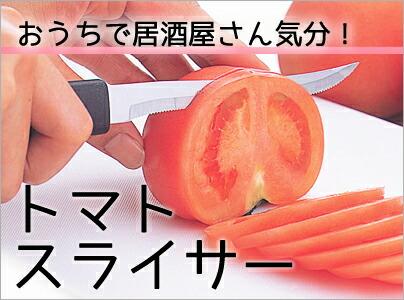 こだわり雑貨本舗 トマトスライサー