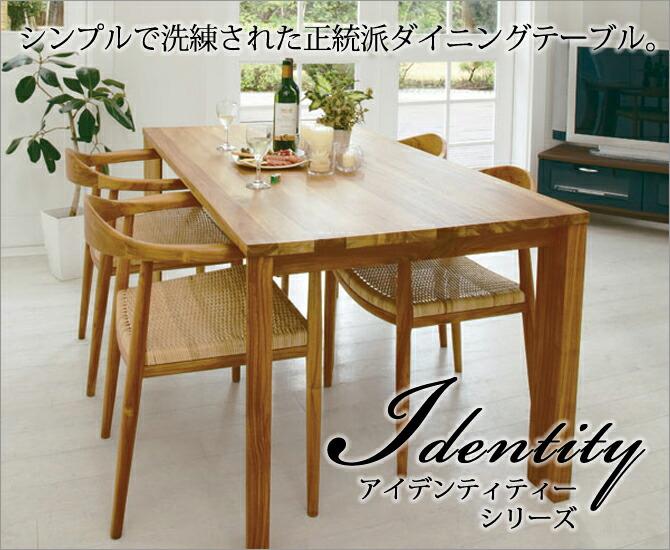 IDENTITYシリーズ チーク製ダイニングテーブル T336WX