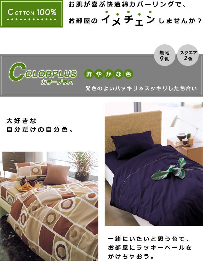 [日本製][木綿100%・コットン100]鮮やかな色のカバーとシーツ、カラープラスシリーズ