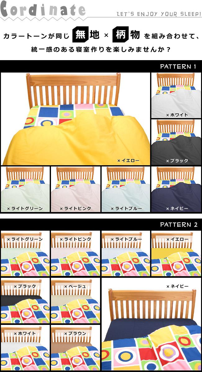 カラートーンが同じ無地と柄を組合せて統一感のある寝室コーディネートを