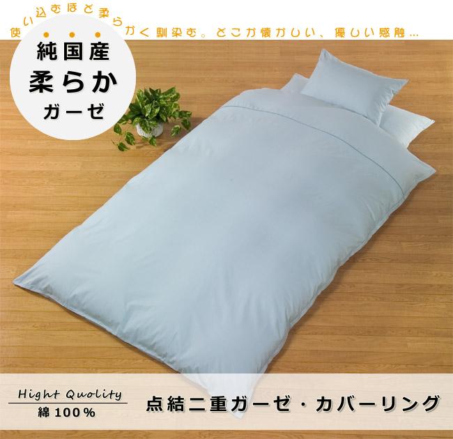 綿100%、純国産の高品質ガーゼのカバーとシーツ