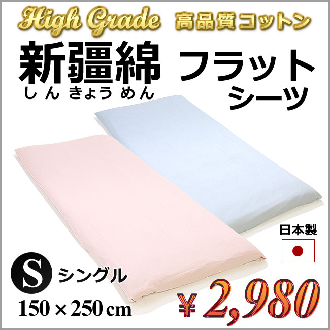 日本製、新疆綿(超長綿)のフラットシーツ、シングル