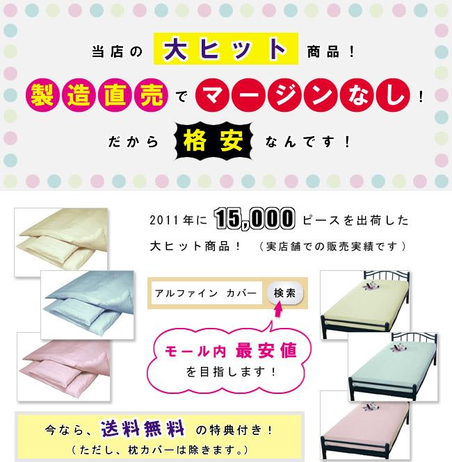 【枕カバー以外送料無料】製造直売でマージンなし、モール内最安値の格安を目指します