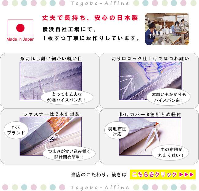 丈夫で長持ち、日本製(国産)にこだわって、横浜自社工場にて1枚ずつ丁寧にお作りしています