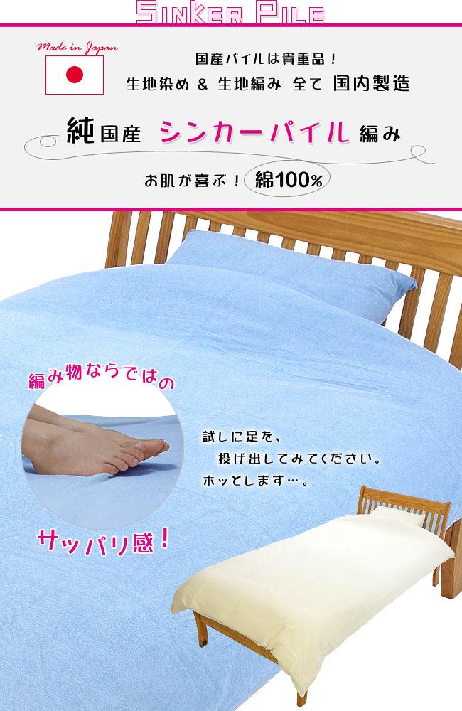 [日本製・純国産品][木綿100%・コットン100][パイル][柔らか][さっぱり][ジュニア・セミシングル/シングル/セミダブル/ダブル/ワイドダブル/クイーン・クイーン/キング/ワイドキング][ブルー/アイボリー]純国産シンカーパイルのカバーとシーツ
