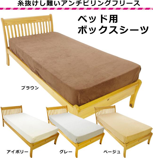 糸抜けし難いアンチピリングフリース、ベッド用ボックスシーツ