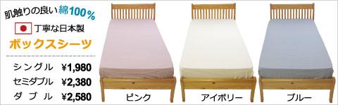 日本製、肌触りの良い綿100%、シンプルな無地のボックスシーツ、シングル、セミダブル、ダブル
