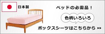 日本製、ベッド用ボックスシーツ