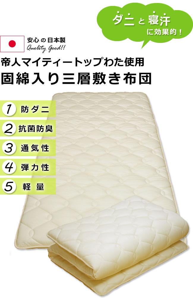 日本製、抗菌防臭、防ダニ、軽量、帝人のポリエステルわた=マイティートップ使用、固綿入り三層敷き布団