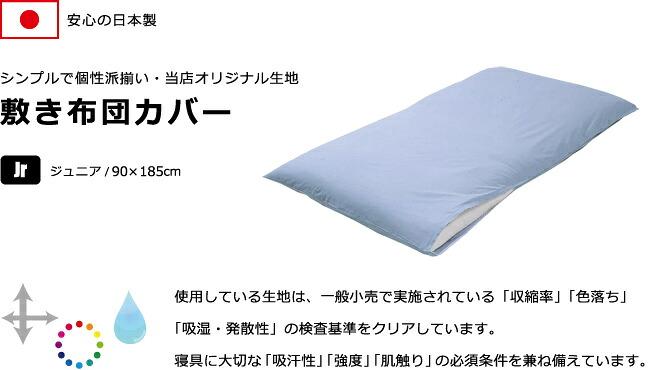 日本製、敷き布団カバー、シングルより小さいサイズ