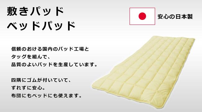 日本製、敷きパッド/ベッドパッド