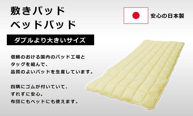 敷きパッド・ベッドパッド/ダブルより大きいサイズ