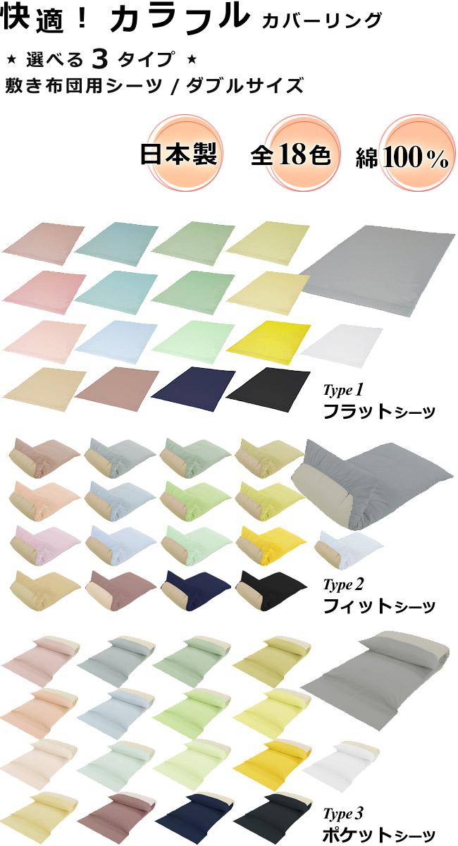 色がいっぱい!日本製で綿100%、全18色の快適カバーリング、無地のフラットシーツ(ダブルサイズ)