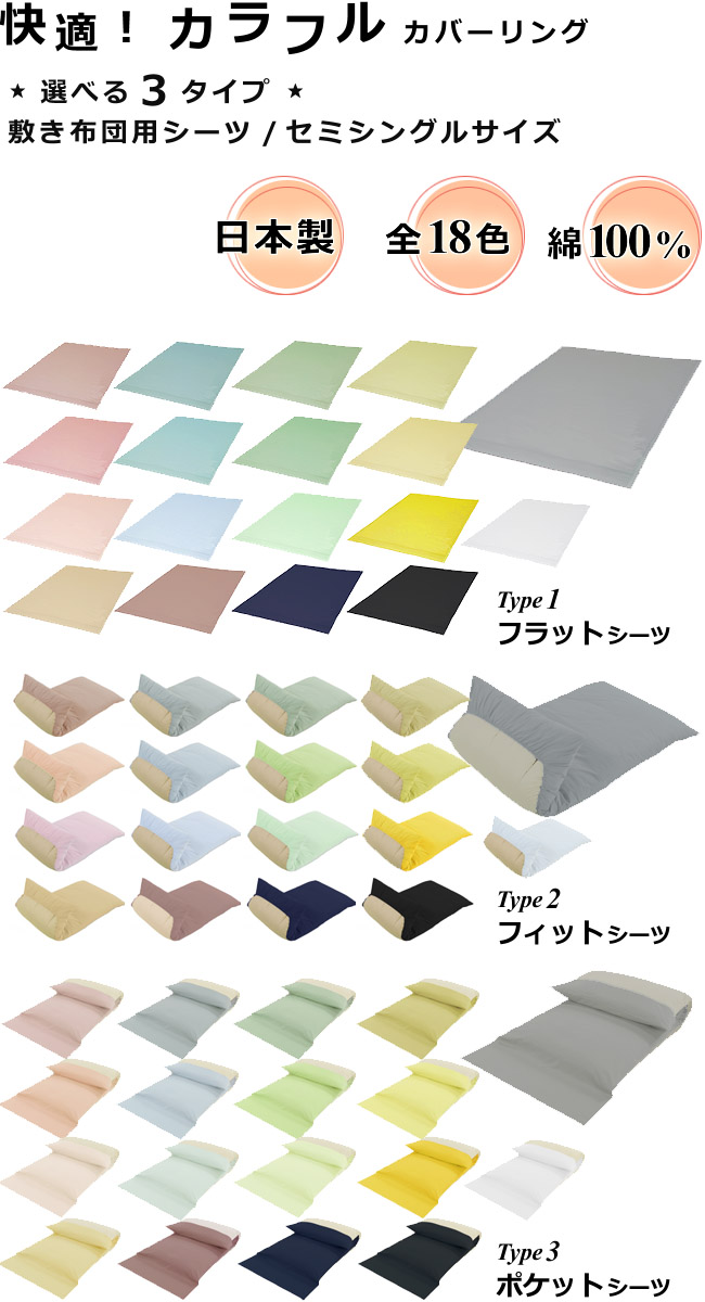 色がいっぱい!日本製で綿100%、全18色の快適カバーリング、無地のフラットシーツ(ジュニア/セミシングルサイズ)