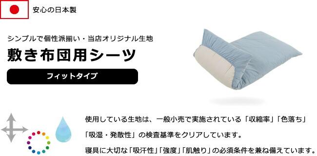 敷き布団用シーツ、フィットタイプ