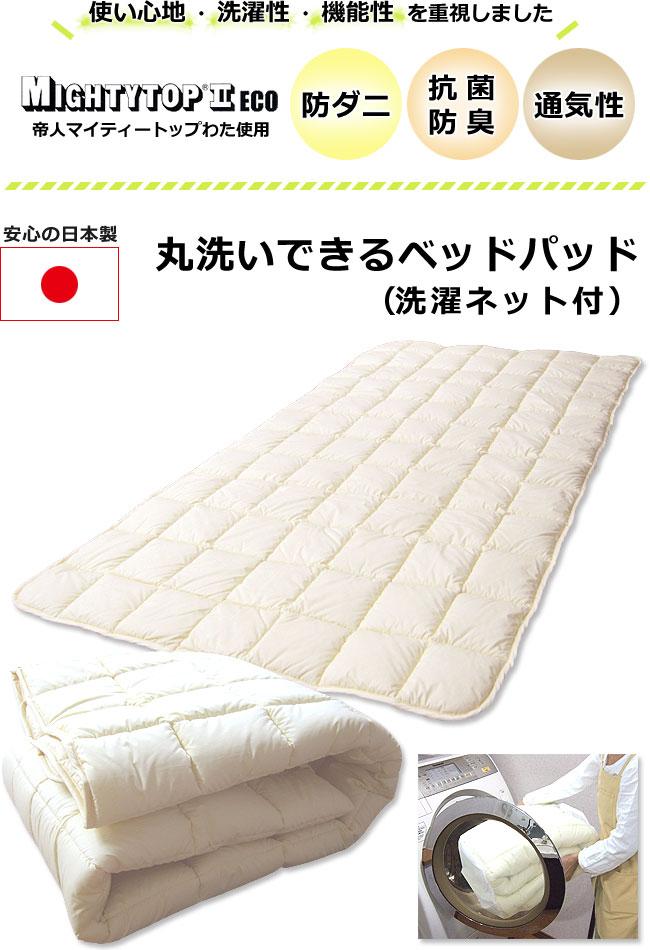 日本製,国産,抗菌防臭,防ダニ,通気性,丸洗いOK,帝人,マイティートップわた,洗えるベッドパッド,洗濯ネット付