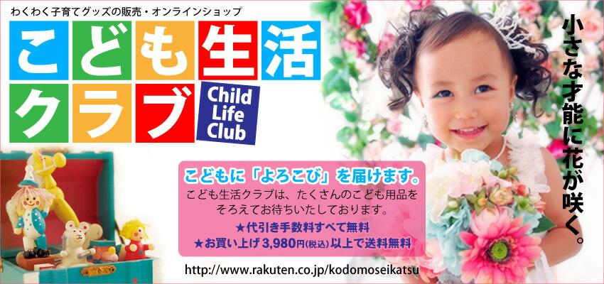 こども生活クラブ:育児用品、知能開発玩具のお店