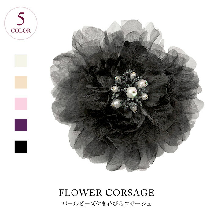 It is all petal corsage ★ five colors softly 2WAY★