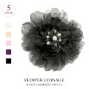 2-WAY soft petals corsage ★ all 5 colors