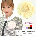 2-WAY soft petals corsage ★ 6 colors