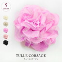 All 2WAY corsage ★ five colors pretty softly★