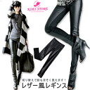 2 parts ♪ leather-like leggings 68% of cool designs OFF ★ レギンスボトムスレギパンパギンスレザークール four season point winter new works