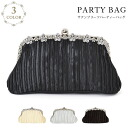 Time limited SALE! Gorgeous Crystal luxury satin pleated style party bag!