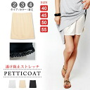 One-piece skirt even safe! 70% off petticoat ☆