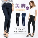 Long legs skinny denim ♪ ☆ 80% off