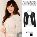 All two colors of ♪ long sleeves ☆% OFF with the race bolero ★ pearl beads which are good to the party☆