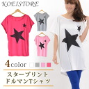 Star pattern Dolman monochrome logo t-shirt 75% off