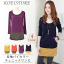 It is a small face by color cut-and-sew tunic Ron T long shot relaxedly in tunic dress figure cover long sleeves T-shirt change two-tone color combination color tops long sleeves tops mini dress black Shin pull commuting casual clothes fall and winter