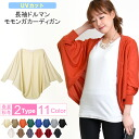 79 time-limited セレカジ BIG dolman cardigan cardigan dolman sleeve dolman cardigan flying squirrel cardigan flying squirrel knit outer foreign countries celebrity parka Rich mode shawl in the fall and winter