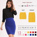 Simple ☆ tight mini skirt! 78% ☆