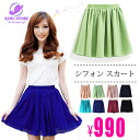 Chiffon skirt waist is 75% off ☆ skirt